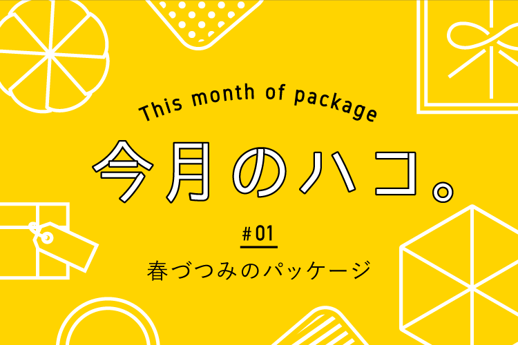 this-month-package