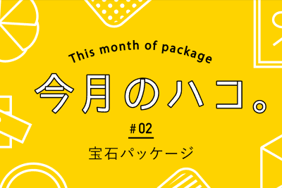 this-month-package_02-01