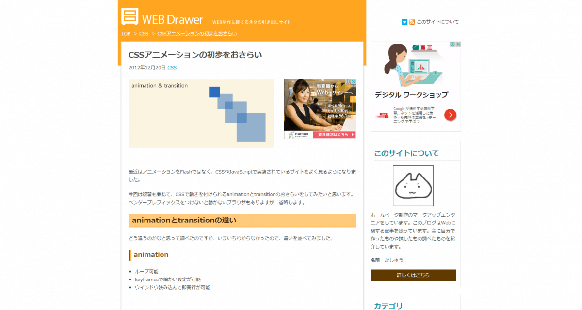 WEB Drawer